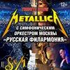 2 марта - METALLICA SHOW с Оркестром в Москве!