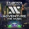 4-5 Августа - Adventure The Music 2017