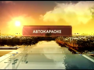 Проснись и пой. Автокараоке от 16.02.17
