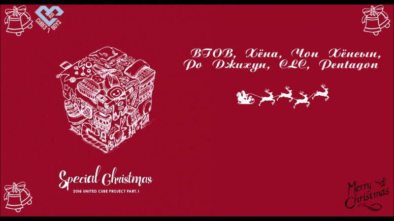 BTOB, ХёнА, Чон Хёнсын, Ро Джихун, CLC, Pentagon - Special Christmas (Рус.саб)