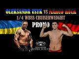 Oleksandr Usyk VS Marco Huck PROMO WBSS || Олександр Усик VS Марко Хук