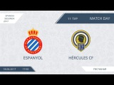 AFL17. Spain. Segunda. Day 11. Espanol - Hercules