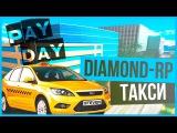 [Pay Day 2] Сколько зарабатывают таксисты на Diamond-RP