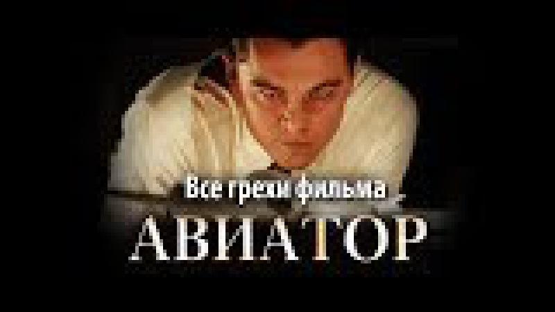 Все грехи фильма Авиатор