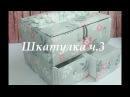 Скрапбукинг/ Картонаж ❤️ Мастер-класс ❤️ DIY ❤️Шкатулка ч.3