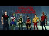 Юная Лига Справедливости Обзор (1 сезон)