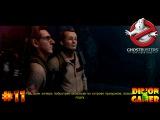 Прохождение игры Ghostbusters The Video Game (PC) #11 (Остров Шандора)