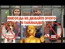 Запрещено в Таиланде Никогда не делайте этого в Тайланде инстатуб instatube