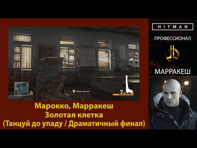 HITMAN - Профессионал - Золотая клетка - Марракеш (Танцуй до упаду / Драматичный финал)