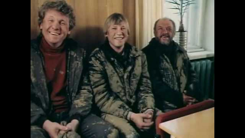 ВЕЗУНЧИКИ Комедия 1988 Клад