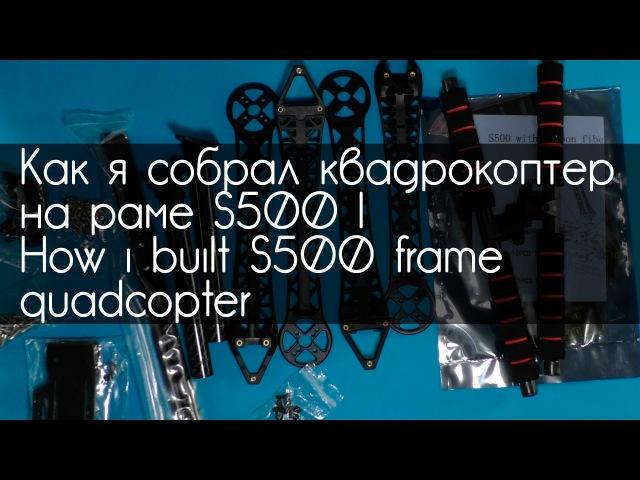 Как я собрал квадрокоптер на раме S500 How i built S500 frame quadcopter