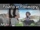 История Райги и Ранмару от Школы техник Наруто