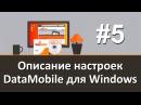 Видео 5 Описание настроек DataMobile для Windows Работа с DataMobile