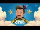 Вечерний Ургант. Народный Стас - Стас Михайлов.09.12.2016