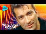 Александр Буйнов  - Острова любви (Альбом 1997)