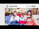 СашаТаня 6 сезон 14 (115) серия смотреть онлайн - Видео Dailymotion