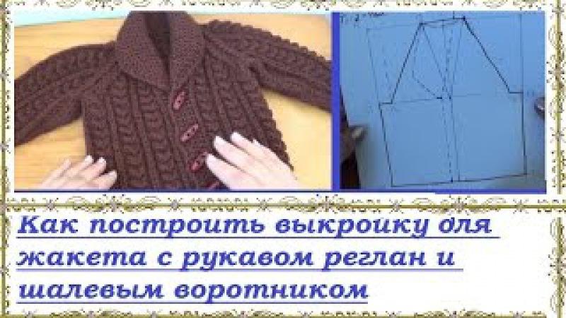 Как построить простую выкройку для кофточки-реглан с шалевым воротником?