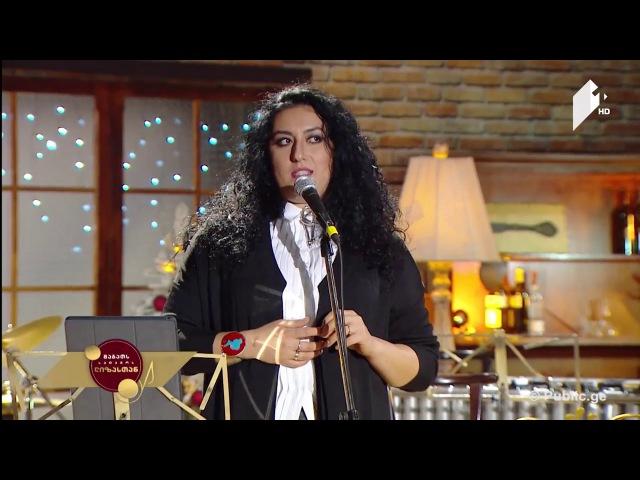 Anita Rachvelishvili Nikoloz Rachveli - Eden Ahbez