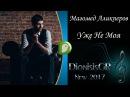 Магомед Аликперов - Уже Не Моя (New 2017)