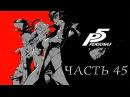 Persona 5 Прохождение на русском Часть 45 Смерть Гравитационного бургера