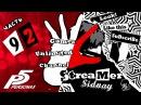Persona 5 Прохождение на русском Часть 92 Маршрут к сокровищу построен