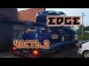 EDGE Audio Стас Пефти ВАЗ 2111 Часть 2
