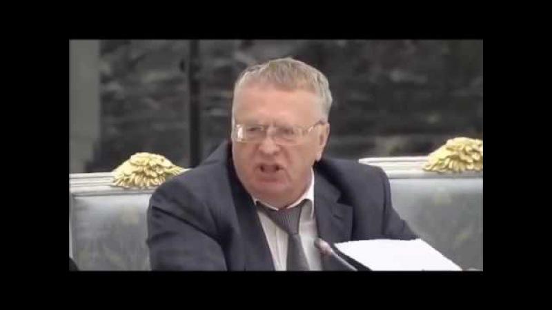 Жириновский-Путину откуда у Девочки 9 миллиардов