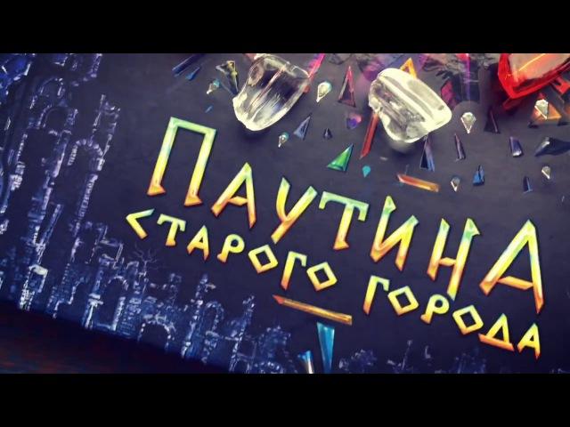 МИРОИСКАТЕЛИ: фэнтези-новинка от Алеки Вольских!