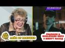Бабушки смотрят современные клипы. PHARAOH Boulevard Depo — 5 Минут Назад