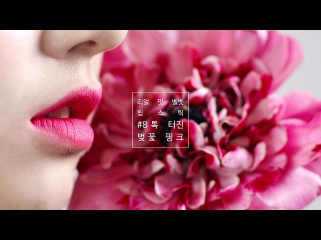 이달의 소녀 현진, 나에게 가장 예쁜 핑크 베이스 - 이니스프리