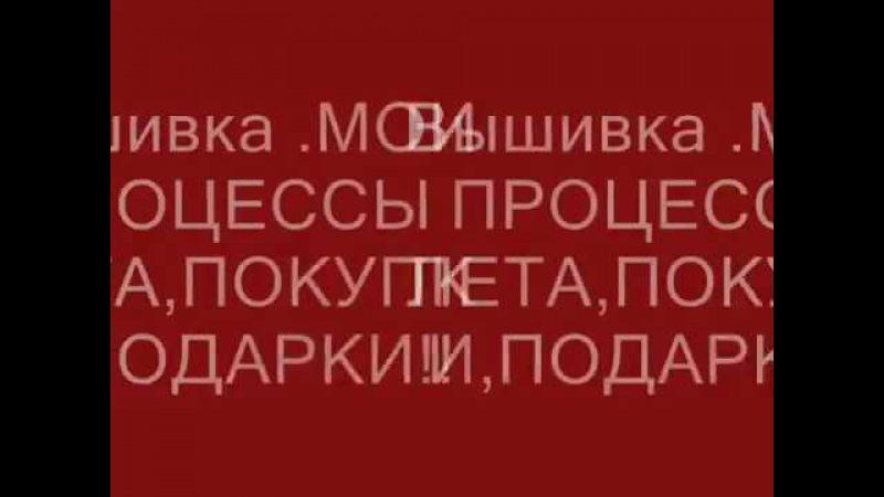 Вышивка.ПРОЦЕССЫ ЛЕТА,ПОКУПКИ ПОДАРКИ,ХАЕД МУЖА