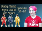 Seeing Sentai, Episode 38: Taiyou Sentai Sun Vulcan Episodes 29 - 35