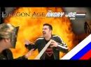 Angry Joe - Dragon Age Origins (RUS VO, Sex Violence)