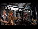Подземная гравиметрическая лаборатория Всесоюзного НИИ Метрологии оригинальное название Resident Evil от МШ Секретная подземная лаборатория