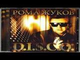 Рома Жуков - Слушай (