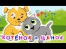 ПЕСЕНКА ПРО КОТА И СОБАКУ. Мультик для Детей про Животных. Веселая Песенка про Дружбу. Мультики