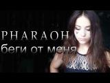 PHARAOH - Беги От Меня  Сover by Dominiss