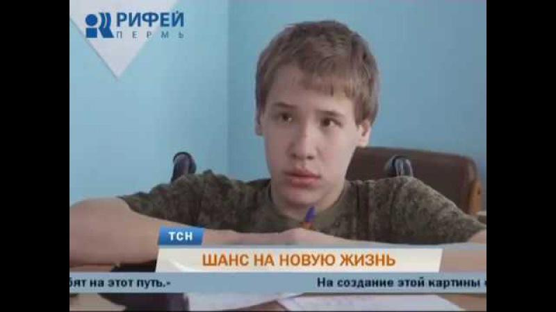 В Перми снимают фильм о жизни в психоневрологических интернатах