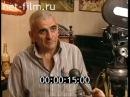 Эйрамджан Я лицо кавказской национальности 1998
