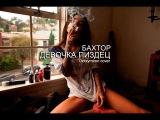 Бахтор - Девочка Пиздец (Oxxxymiron)