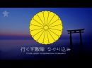 Japanese navy song 若鷲の歌 Song about young eagles Russian translation