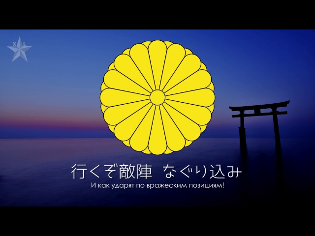 Japanese navy song - 若鷲の歌 (Song about young eagles) [Russian translation]