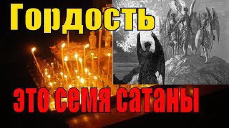 Гордость - это семя сатаны - Пестов Николай Евграфович