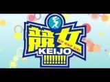 fun of Keijo