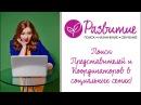 Тренинг Поиск представителей и координатор Avon в сети ВКонтакте
