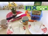 Покупки ФИКС ПРАЙС fix price для кухни, август 2017