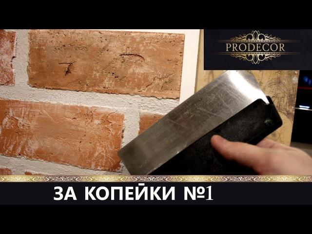 Старинный КИРПИЧ ИЗ РОТБАНДА! Своими руками, за копейки. №1