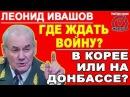 Леонид Ивашов какова вероятность горячей развязки в проблемных точках мира 10 09