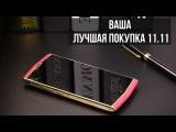 Лучшее, что можно купить на распродаже 11.11 - Leagoo Venture 1.