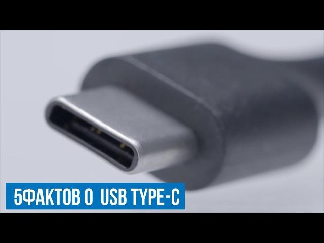 Видео 5 фактов о USB Type-C, которых вы могли не знать. 5 afrnjd j ГЫИ Ензу-Сб rjnjhs[ ds vjukb yt pyfnm/